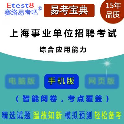 2018年上海事业单位招聘考试(综合应用能力)易考宝典手机版
