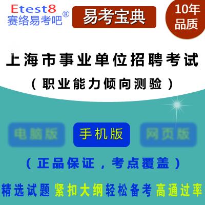 2017年上海事业单位招聘考试(职业能力倾向测验/基本素质测验)易考宝典软件(手机版)
