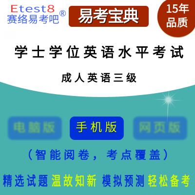 2019年成人高等教育学士学位英语水平考试(成人英语三级)易考宝典手机版