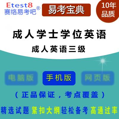 2017年成人高等教育学士学位英语水平考试(成人英语三级)易考宝典软件(手机版)