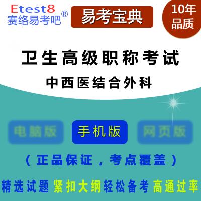 2017年卫生高级职称考试(中西医结合外科)手机版