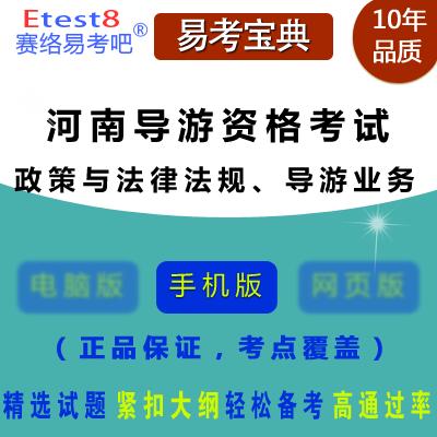 2017年河南全国导游人员资格考试(政策与法律法规、导游业务)易考宝典软件(手机版)