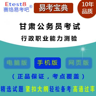 2017年甘肃公务员考试(行政职业能力测验)易考宝典软件(手机版)