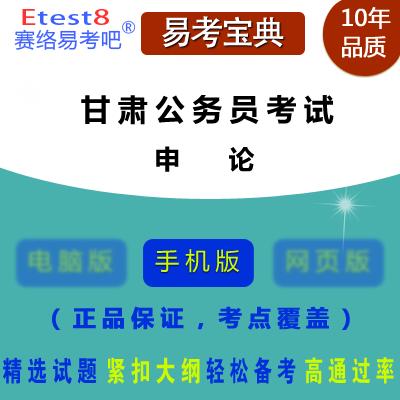 2018年甘肃公务员考试(申论)易考宝典手机版