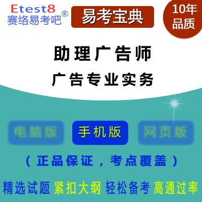 2019年助理广告师职业水平考试(广告专业实务)题库