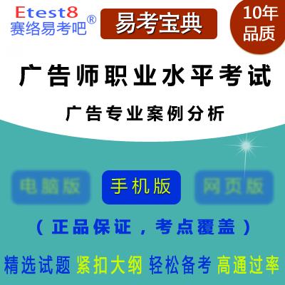 2019年广告师职业水平考试(广告专业案例分析)易考宝典手机版