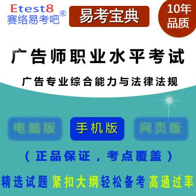 2019年广告师职业水平考试(广告专业综合能力与法律法规)易考宝典手机版