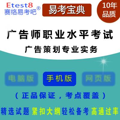 2019年广告师职业水平考试(广告策划专业实务)易考宝典手机版