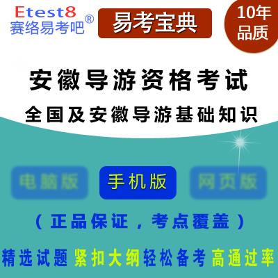 2017年安徽全国导游人员资格考试(全国导游基础知识、安徽导游基础知识)手机版