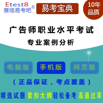2019年广告师职业水平考试(专业案例分析)易考宝典手机版
