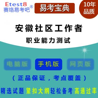 2017年安徽社区工作者招聘考试(职业能力测试)题库