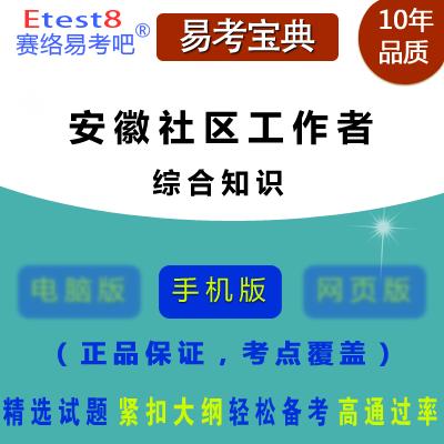 2017年安徽社区工作者招聘考试(综合知识)手机版