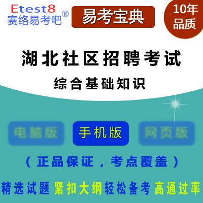 2017年湖北社区工作者招聘考试(综合基础知识)手机版