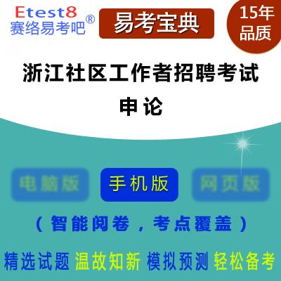 2017年浙江社区工作者招聘考试(申论)手机版