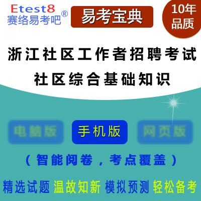 2019年浙江社区工作者招聘考试(社区综合基础知识)易考宝典手机版