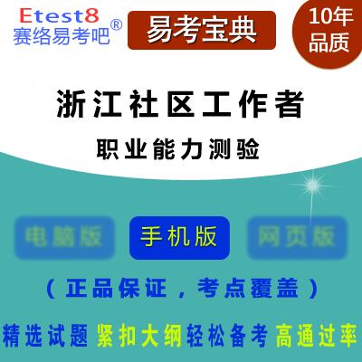 2017年浙江社区工作者招聘考试(职业能力测验)易考宝典软件(手机版)