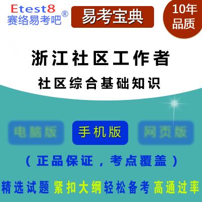 2017年浙江社区工作者招聘考试(社区综合基础知识)易考宝典软件(手机版)
