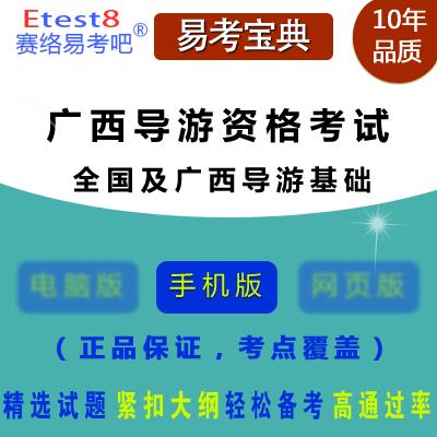 2017年广西全国导游人员资格考试(全国导游基础知识、广西导游基础知识)手机版