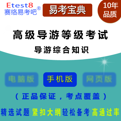 2017年全国高级导游等级考试(导游综合知识)易考宝典手机版