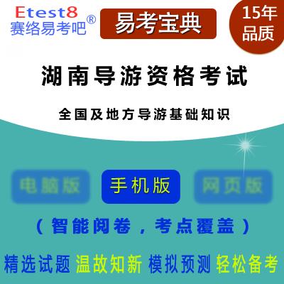 2018年湖南全国导游人员资格考试(全国导游基础知识、地方导游基础知识)易考宝典手机版