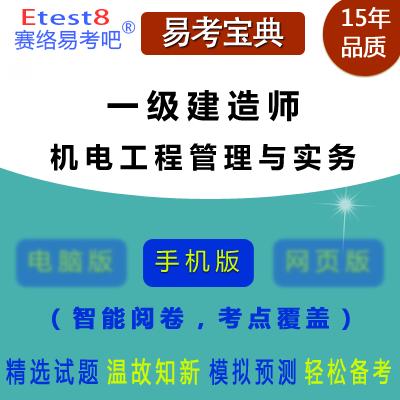 2018年一级建造师执业资格考试(机电工程管理与实务)易考宝典手机版