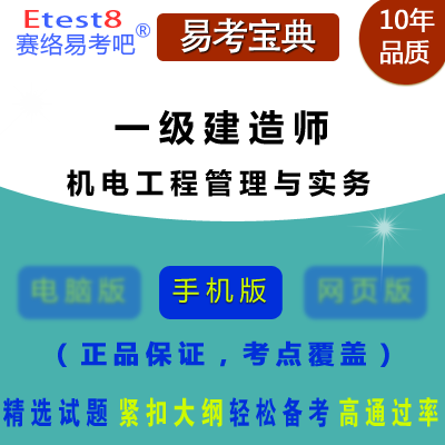 2018年一级建造师执业资格考试(机电工程管理与实务)题库