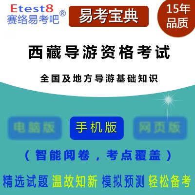 2018年西藏全国导游资格考试(全国导游基础知识、地方导游基础知识)易考宝典手机版