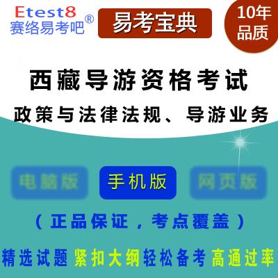 2017年西藏导游人员资格考试《政策与法律法规、导游业务》易考宝典软件(手机版)