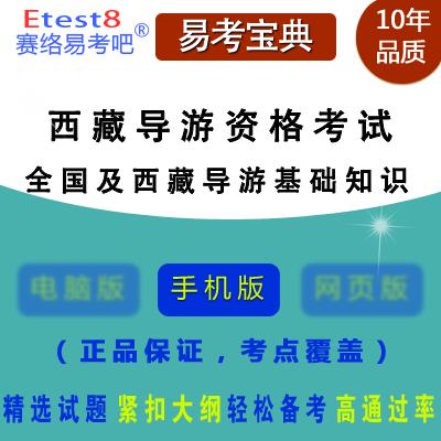 2017年西藏导游人员资格考试《全国导游基础知识、西藏导游基础知识》易考宝典软件(手机版)