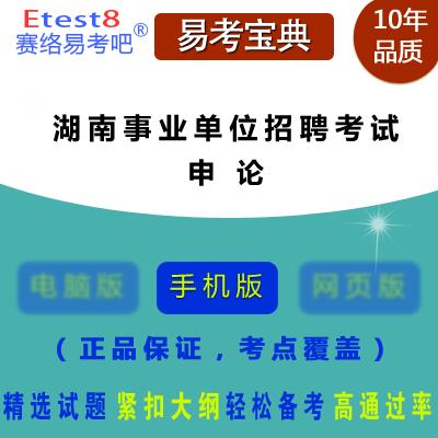 2017年湖南事业单位招聘考试(申论)易考宝典软件手机版