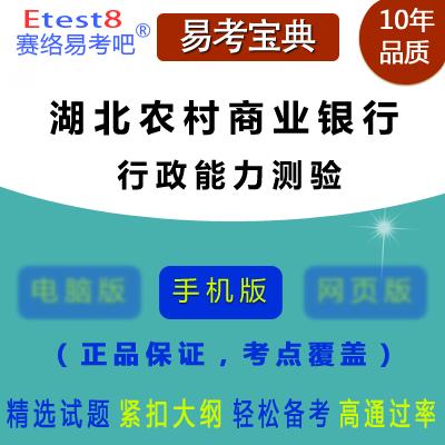 2019年湖北农村商业银行招聘考试(行政能力测验)易考宝典手机版