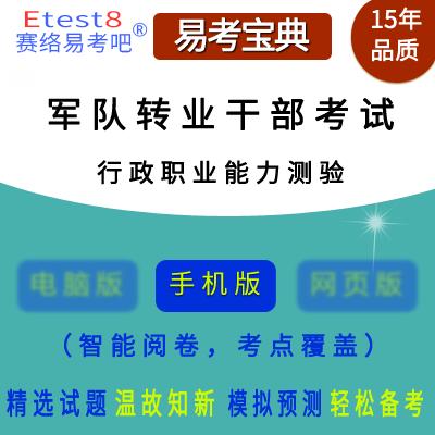 2018年军队转业干部统一考试(行政职业能力测验)易考宝典手机版