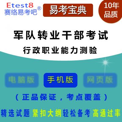 2017年军队转业干部统一考试(行政职业能力测验)手机版