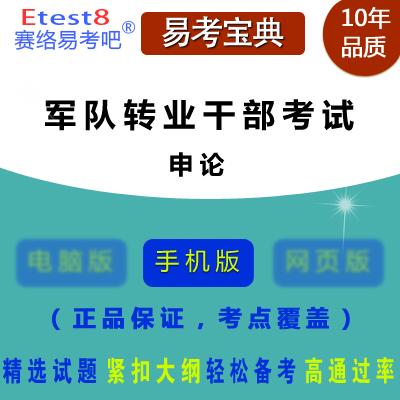 2017年军队转业干部统一考试(申论)手机版