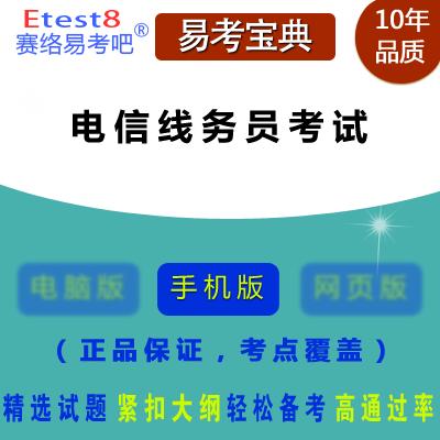 2017年电信线务员技能鉴定考试手机版