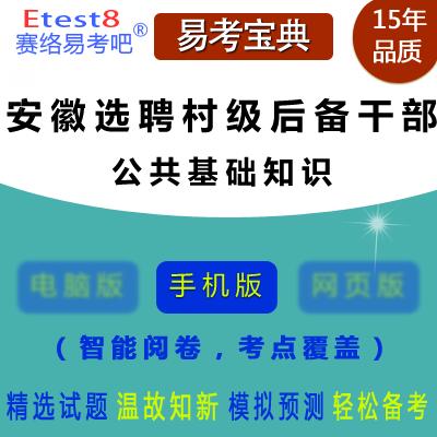 2018年安徽公开选聘村级后备干部(公共基础知识)易考宝典手机版