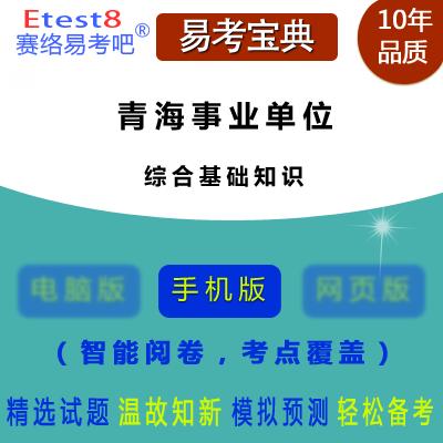 2018年青海事业单位招聘考试(综合基础知识)易考宝典手机版