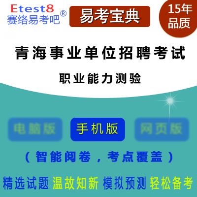 2018年青海事业单位招聘考试(职业能力测验)易考宝典手机版