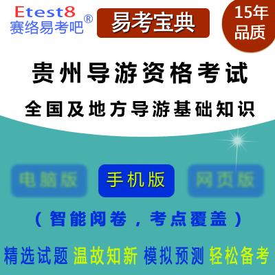 2018年贵州全国导游人员资格考试(全国导游基础知识、地方导游基础知识)易考宝典手机版