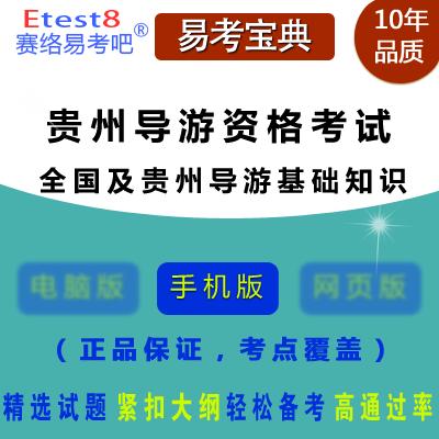 2017年贵州全国导游人员资格考试(全国导游基础知识、贵州导游基础知识)易考宝典软件(手机版)
