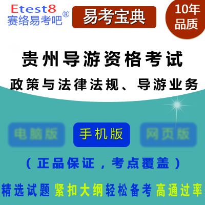 2017年贵州全国导游人员资格考试(政策与法律法规、导游业务)易考宝典软件(手机版)