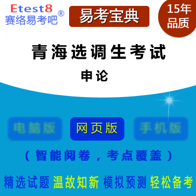 2018年青海选调生考试(申论)易考宝典手机版