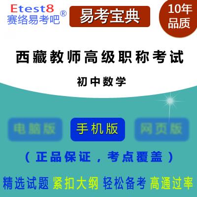 2017年西藏中学教师高级职称业务考试(初中数学科目) 手机版