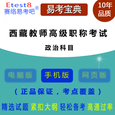 2017年西藏中学教师高级职称业务考试(政治科目) 易考宝典手机版