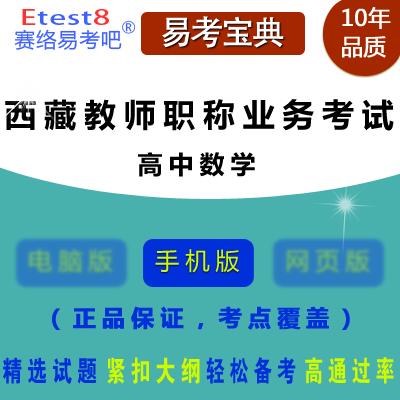2017年西藏中学教师高级职称业务考试(高中数学科目) 手机版