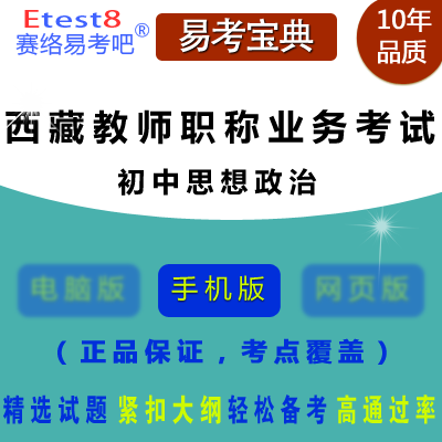 2017年西藏中学教师高级职称业务考试(初中思想政治科目)易考宝典手机版