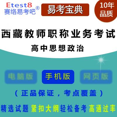 2018年西藏中学教师高级职称业务考试(高中思想政治科目)易考宝典手机版