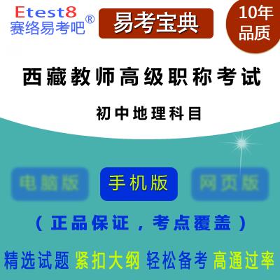 2019年西藏中学教师高级职称业务考试(初中地理科目)易考宝典手机版