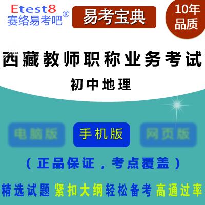 2017年西藏教师高级职称业务考试(初中地理)易考宝典软件(手机版)