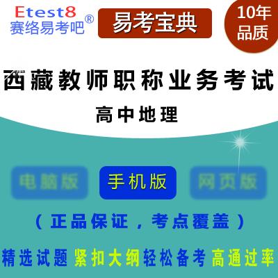 2017年西藏教师高级职称业务考试(高中地理)易考宝典软件(手机版)